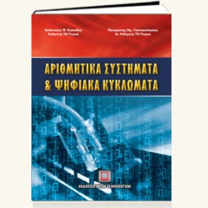 arithmitika_cover_450px