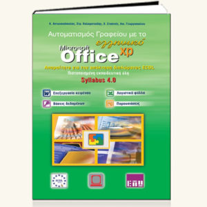 office-xp_cover_450px