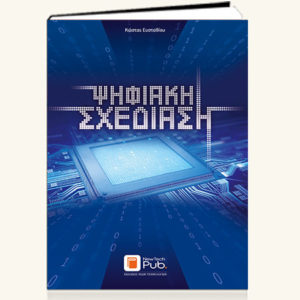 psifiakh_cover_450px