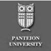 Πανεπιστήμιο_Πάντειον