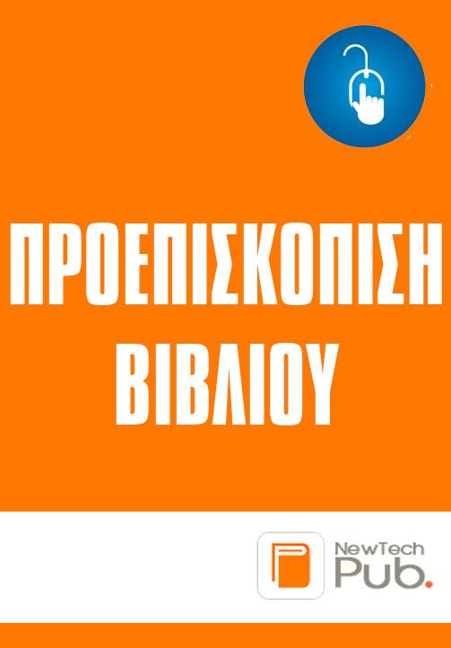 Προεπισκόπηση-βιβλίου